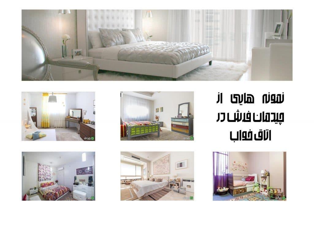 نمونه فرش اتاق خواب و دکوراسیون مناسب اتاق خواب