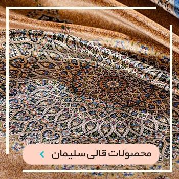 فرش های قالی سلیمان